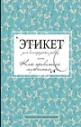 """Баронесса Стафф """"Этикет для благородных девиц"""" Серия """"Этикет и стиль: лучшие книги"""""""