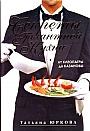 """Т. Юркова """"Секреты галантной кухни от Клеопатры до Казановы"""""""