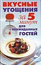 """В. Надеждина """"Вкусные угощения за 5 минут для неожиданных гостей"""""""