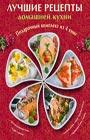 """Лучшие рецепты домашней кухни. Подарочный комплект из 4-х книг. Серия """"Суперподарок"""""""
