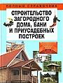 """Н.В. Белов """"Строительство загородного дома, бани и приусадебных построек"""""""