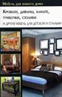 """Ю. Подольский """"Кровати, диваны, канапе, тумбочки, столики и другая мебель для детской и спальни"""""""