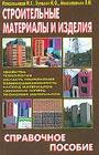 """И. Наназашвили, В. Наназашвили, И. Бунькин """"Строительные материалы и изделия"""""""