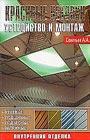 """А. Савельев """"Красивые потолки. Устройство и монтаж"""""""