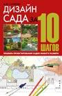 """А.Ю. Сапелин """"Дизайн сада за 10 шагов. Правила проектирования садов любого размера"""" Серия """"Садовый мастер-класс"""""""