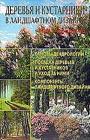 """И.М. Авраменко """"Деревья и кустарники в ландшафтном дизайне"""""""
