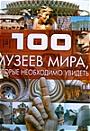 """Т.Л. Шереметьева """"100 музеев мира, которые необходимо увидеть"""""""