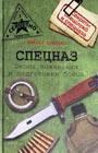 """Виктор Попенко """"Спецназ. Школа выживания и подготовка бойца"""" Серия """"Секреты спецслужб и спецназа"""""""