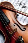 """Тетрадь для нот. 12 листов. А4. Скрипка. Вертикальная, скрепка. Серия """"Тетради для нот"""""""