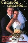 """В.В. Линь """"Свадьба, свадьба...: Традиции, обряды, сценарии"""""""