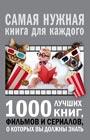"""А.Г. Мерников """"1000 лучших книг, фильмов и сериалов, о которых вы должны знать"""" Серия """"Самая нужная книга для каждого"""""""