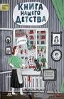 """Ирина Лукьянова """"Книга нашего детства"""" Серия """"История"""""""