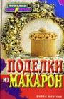 """О. Купцова """"Поделки из макарон"""" Серия """"Поделки-самоделки"""""""