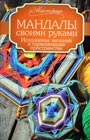 """А.В. Смирнова """"Мандалы своими руками. Исполнение желаний и гармонизация пространства"""" Серия """"Мастерица"""""""