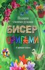 """Бисер, оригами. Подарок своими руками. Подарочный комплект из 4-х книг. Серия """"Суперподарок"""""""