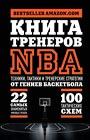 """Ассоциация тренеров NBA """"Книга тренеров NBA: техники, тактики и тренерские стратегии от гениев баскетбола"""" Серия """"Спорт. Лучший мировой опыт"""""""