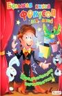 """М.Л. Шерман """"Большая книга фокусов для детей. Представление начинается!"""""""