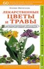 """Ксения Митителло """"Лекарственные цветы и травы. Наглядный карманный определитель"""" Серия """"Природа в кармане"""""""