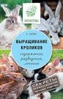 """А.О. Лапин """"Выращивание кроликов"""" Серия """"Экоферма"""""""