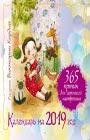 """Виктория Кирдий """"365 причин для хорошего настроения. Календарь на 2019 год"""" Серия """"Счастливый календарь"""""""