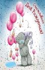 """Me to You. Счастливого Дня Рождения! (воздушные шарики). Серия """"Me to You. Подарок любимому человеку"""""""