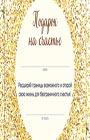 """Подарок на счастье от Ника Вуйчича (новый комплект). Серия """"Подарочные издания. Психология"""""""