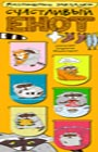 """Магнитные закладки. Счастливый енот (6 закладок). Серия """"Магнитные закладки. Безумные еноты"""""""