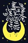 """Магнитная открытка. Люблю тебя до Луны и обратно! Серия """"Магнитные открытки. Для тебя!"""""""