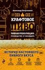 "Александр Петроченков ""Крафтовое пиво"" Серия ""Вина и напитки мира"""