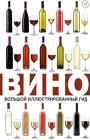 """М.М. Шпаковский """"Вино. Большой иллюстрированный гид"""" Серия """"Большой иллюстрированный гид"""""""