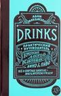 """Адам Макдауэлл """"Drinks. Крепкий алкоголь. Коктейли. Вино & пиво. Практический путеводитель"""""""
