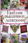 """А. Медведева """"Библия вышивки лентами"""" Серия """"Библия рукоделия"""""""