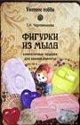 """Т.Н. Черноиванова """"Фигурки из мыла"""" Серия """"Уютное хобби"""""""