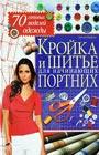 """Анастасия Корфиати """"Кройка и шитье для начинающих портних. 70 готовых моделей одежды"""""""