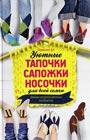 """Вероника Хуг """"Уютные тапочки, сапожки, носочки для всей семьи. Вяжем из разноцветных квадратов"""""""