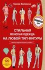 """Тереза Жилевска """"Стильная женская одежда на любой тип фигуры. Секреты моделирования и дизайна"""" Серия """"Рукоделие. Шитье по-французски"""""""