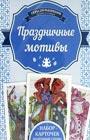 """Ирина Наниашвили """"Праздничные мотивы"""""""