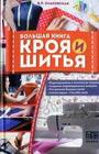 """В.П. Ольховская """"Большая книга кроя и шитья"""""""