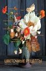 """Альтея Гарамполис, Джилл Ризо """"Цветочные рецепты. 100 стильных букетов на все случаи жизни"""" Серия """"Арт"""""""