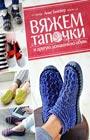 """Анне Тимайер """"Вяжем тапочки и другую домашнюю обувь"""""""
