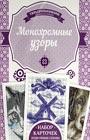 """Ирина Наниашвили """"Монохромные узоры"""""""