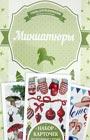 """Ирина Наниашвили """"Миниатюры"""""""