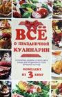 """Все о праздничной кулинарии. Комплект из 3-х книг. Серия """"Лучший подарок"""""""