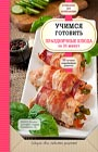"""Учимся готовить праздничные блюда за 30 минут. Серия """"Кулинария. Для начинающих"""""""