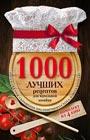 """1000 лучших рецептов для идеальной хозяйки. Комплект из 4-х книг. Серия """"Суперподарок"""""""