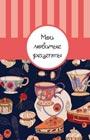 """Мои любимые рецепты. Книга для записи рецептов (Море сладостей). Серия """"ХлебСоль"""". Книги для записи рецептов"""""""