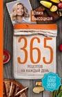 """Юлия Высоцкая """"365 рецептов на каждый день"""" Серия """"Едим Дома. Избранные рецепты"""""""