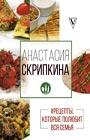 """Анастасия Скрипкина """"#Рецепты, которые полюбит вся семья. Вторые блюда"""" Серия """"Скрипкина: лучшие рецепты"""""""