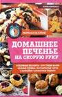 """Зоряна Ивченко """"Домашнее печенье на скорую руку"""""""