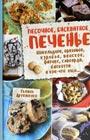 """Галина Артеменко """"Песочное, бисквитное печенье"""""""